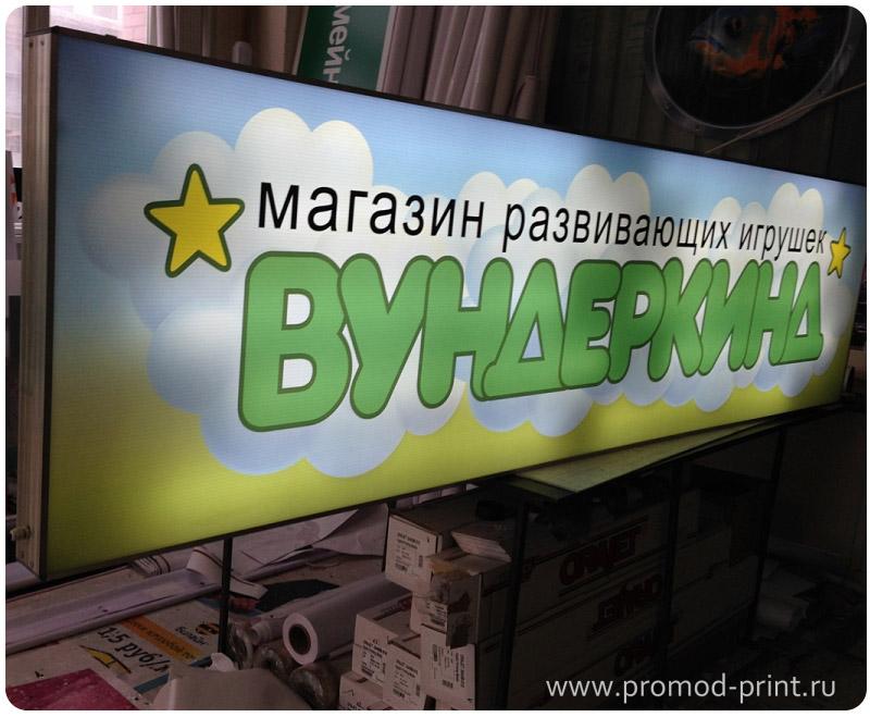 Рекламная вывеска магазина своими руками